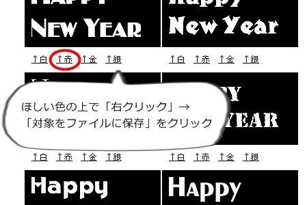 フォトスケープ:年賀状用文字素材の使い方