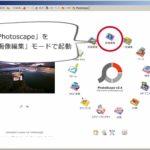 フォトスケープ:写真をはがきサイズにトリミングする方法