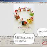 フォトスケープ:年賀状に文字入れする方法