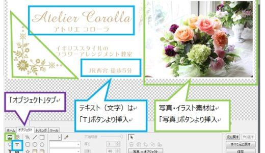 フォトスケープ:文字入れフォントの選び方(英語・日本語)