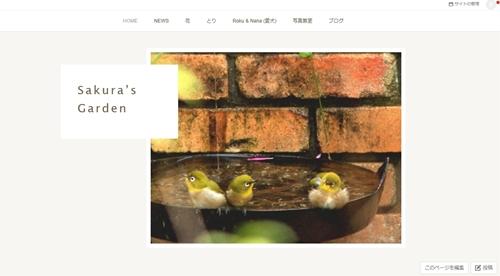 アメーバ オウンド ホームページ作成講座 作品サンプル