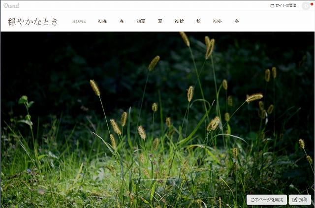 受講生作成のホームページ(ひつじ雲さん)