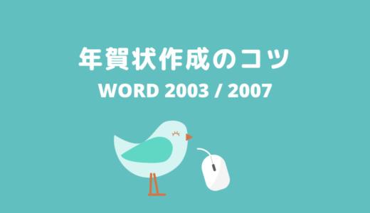 年賀状に文字入れする方法(ワード2003)