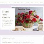アメーバオウンドホームページ作成レッスン:宝塚のアーティフィシャルフラワー教室 Studio Rose Garden