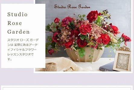 宝塚フラワー教室 Studio Rose Gardenさまホームページ作成 お客さま事例