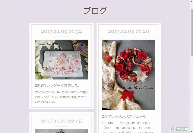アメーバオウンドホームページ作成レッスン:Studio Rose Garden