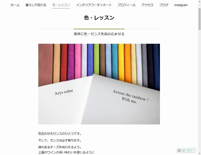 高津有子のカラーレッスン・インテリアコーディネートサービス大阪・神戸・京都