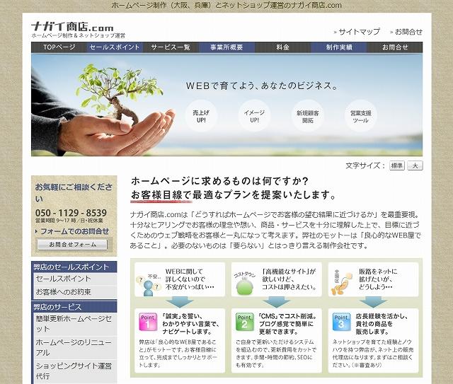 ホームページ制作(大阪、兵庫)とネットショップ運営のナガイ商店.com