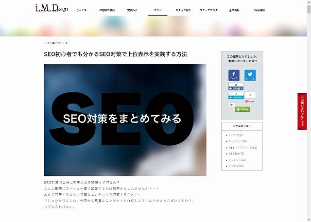 ホームページ制作 大阪 株式会社I.M.D