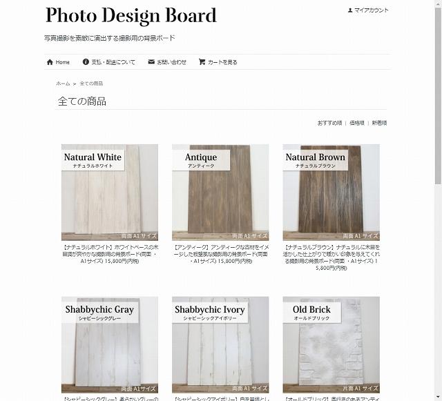 写真撮影を素敵に演出する撮影用の背景ボード【Photo Design Board】