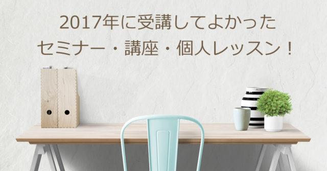 2017年に受講してよかったセミナー・講座・個人レッスン!