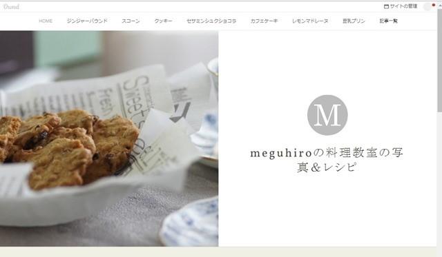 アメーバオウンドホームページ作成レッスン受講生作品:料理教室の写真&レシピ