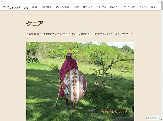アメーバオウンドホームページ作成レッスン受講生作品:デジカメ旅行記