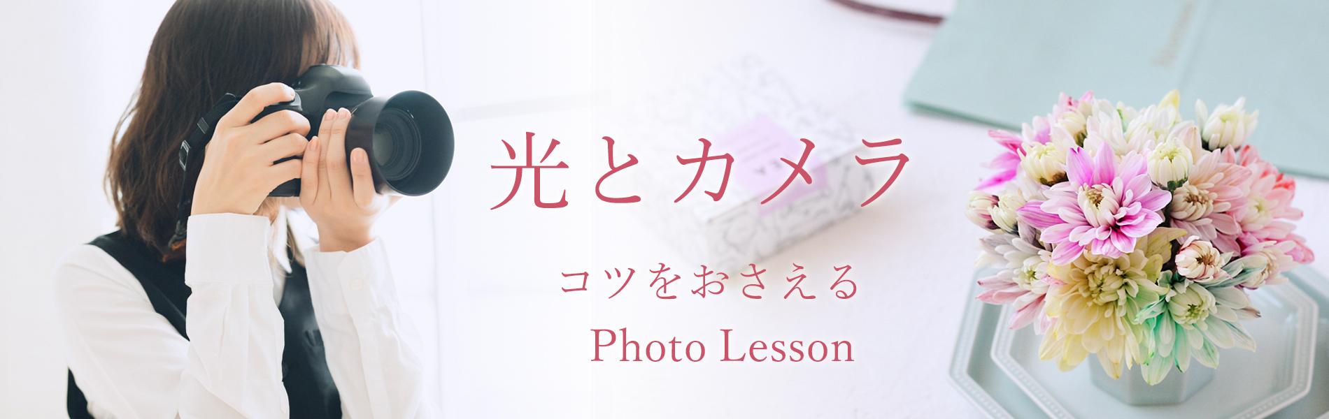 単発1day デジカメ講座(デジタル一眼レフ/ミラーレス)