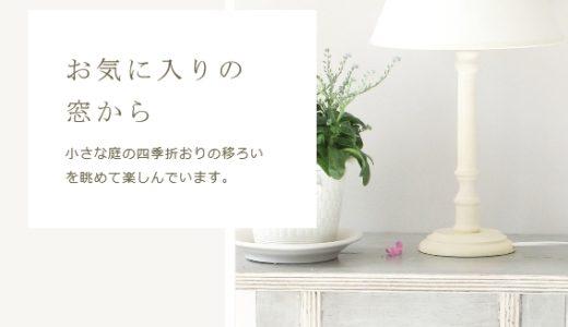 アメーバオウンドホームページ作成講座:兵庫県川西市「お気に入りの窓から」ジョンレモン7さん