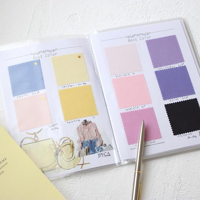 色見本ファイル わたしの特に似合う色(best color)