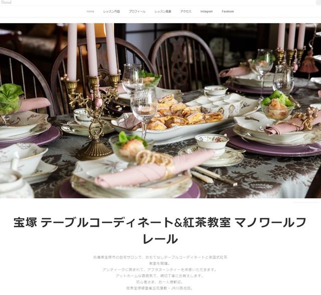 アメーバオウンドホームページ作成レッスン受講生作品:宝塚紅茶教室マノワールフレールさま