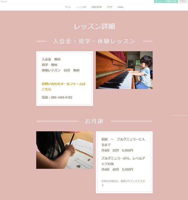 アメーバオウンドホームページ作成レッスン受講生作品:大野みかピアノ教室