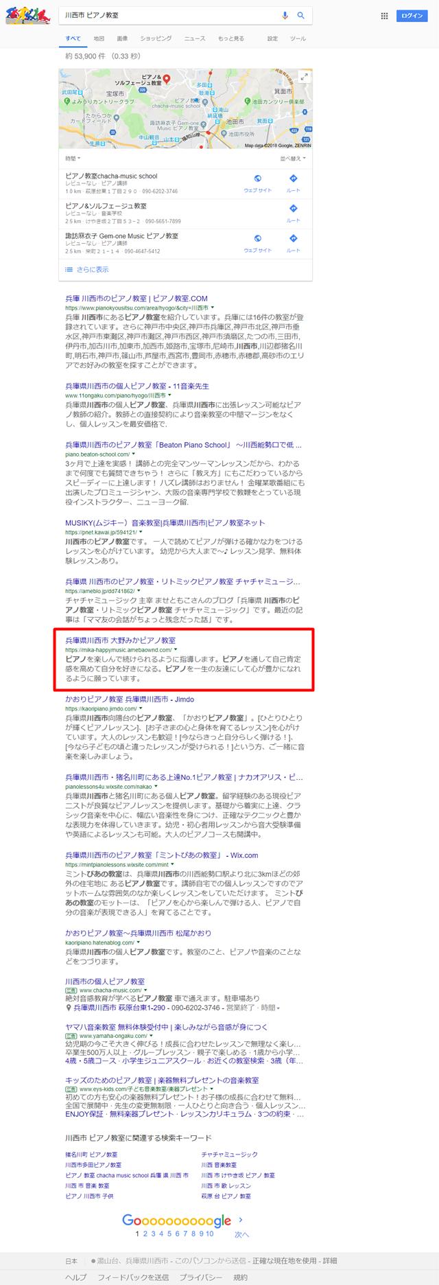 「川西市 ピアノ教室」のGoogle検索結果