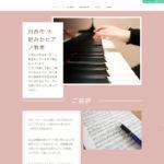 川西市・大野みかピアノ教室さま ホームページ