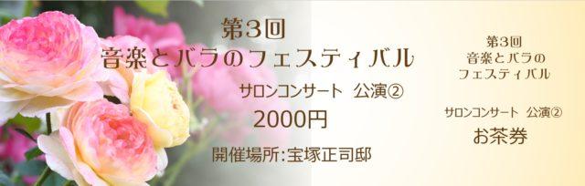 宝塚正司邸音楽とバラのフェスティバルサロンコンサートチケット