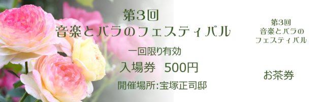 宝塚正司邸音楽とバラのフェスティバル入場券