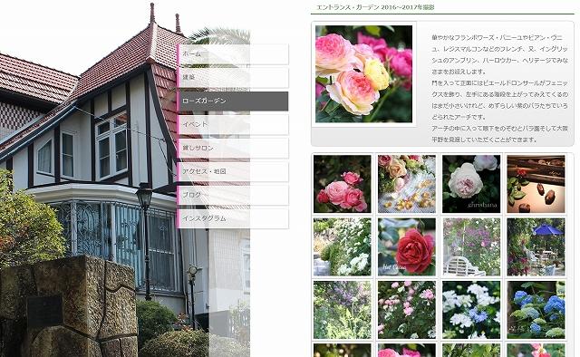 宝塚正司邸ホームページ