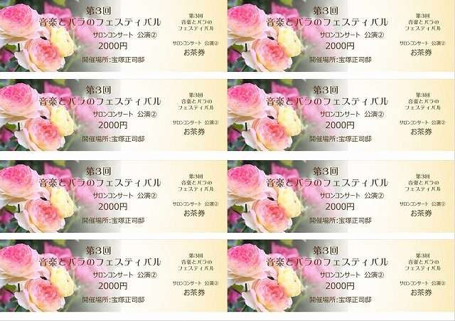 サロンコンサートチケット
