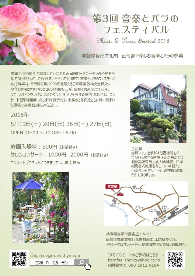 宝塚正司邸音楽とバラのフェスティバルチラシ