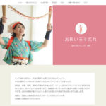 アメーバオウンドホームページ作成レッスン受講生作品:お祝い玉すだれ