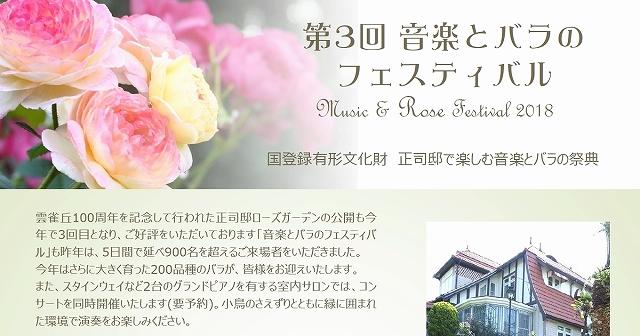 音楽とバラのフェスティバル