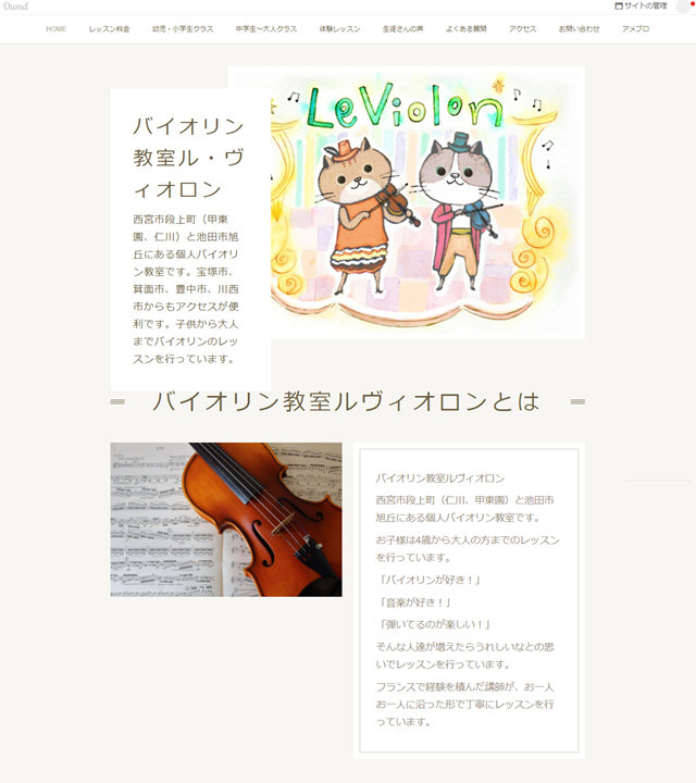 ホームページ作成レッスン:バイオリン教室ル・ヴィオロンさま