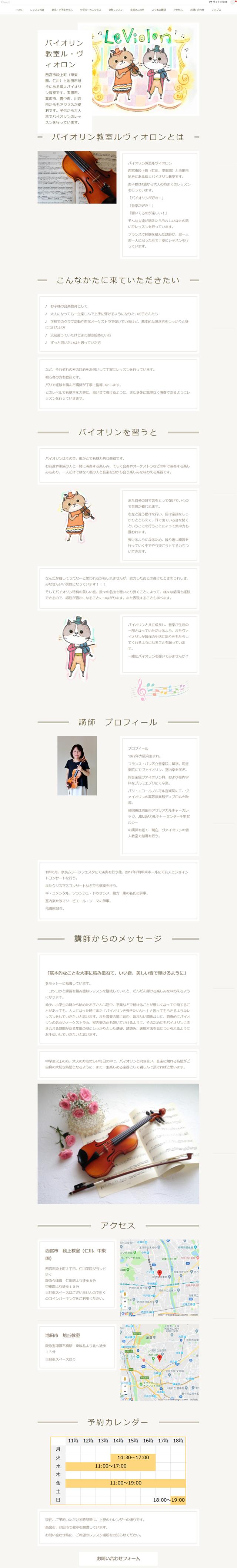 ホームページ作成講座:バイオリン教室ル・ヴィオロンさま(トップページ)