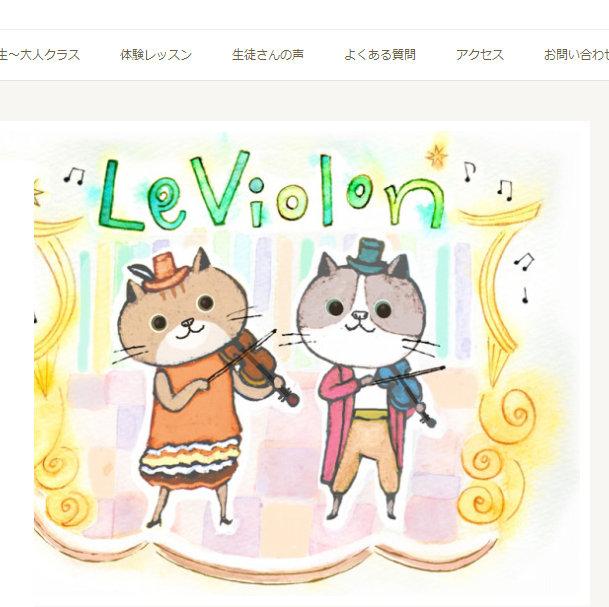 猫ちゃんとバイオリンの画像はプロのイラストレーターさんにお願いして