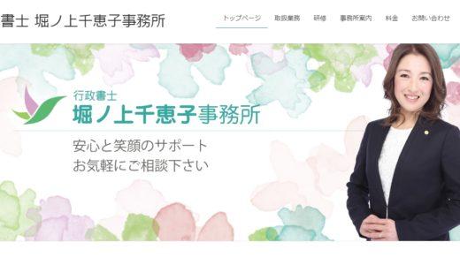 箕面市 行政書士 堀ノ上千恵子事務所さま ワードプレスホームページ作成 お客さま事例