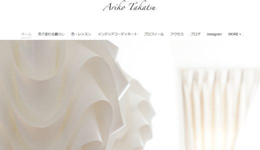 高津有子のカラーレッスンさまホームページ作成 お客さま事例