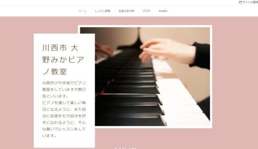 アメーバオウンドホームページ作成講座:兵庫県川西市 「大野みかピアノ教室」さま