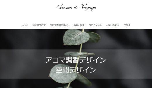Aroma de Voyage|旅するアロマ ホームページ作成 お客さま事例