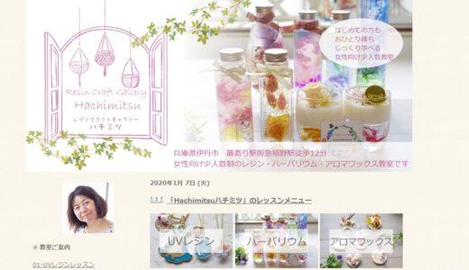 ココログカスタマイズ講座:兵庫県伊丹市 レジンクラフトギャラリー「Hachimitsu」さま