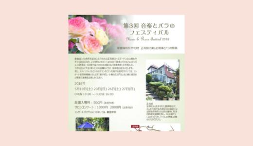 パワーポイントでチラシとチケット作成:宝塚正司邸「音楽とバラのフェスティバル」2018年
