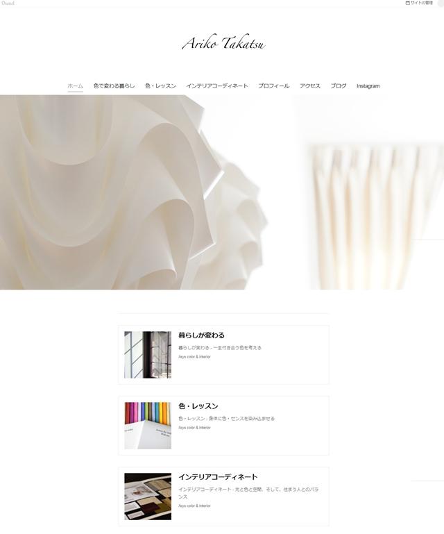 アメーバオウンドホームページ作成講座:高津有子のカラーレッスン お客さま事例