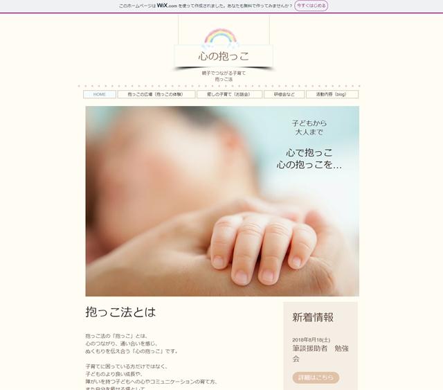 wixホームページ作成講座 お客さま事例:親子でつながる子育て~抱っこ法~さま