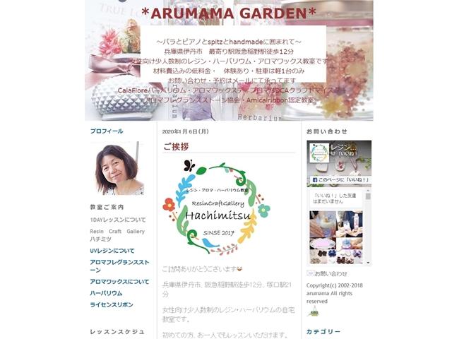 ココログカスタマイズ事例(カスタマイズ前)