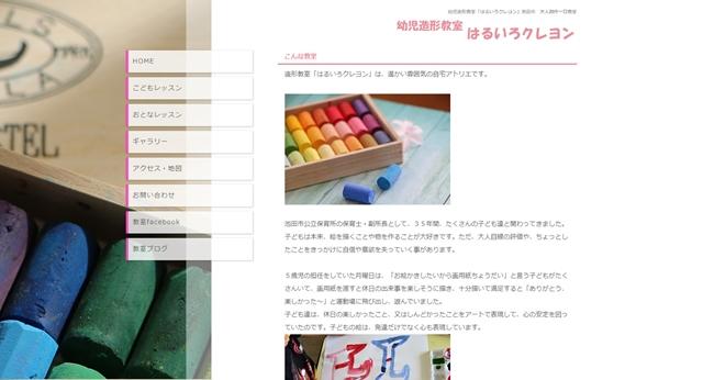HTMLホームページ作成講座 お客さま事例:幼児造形教室はるいろクレヨンさま