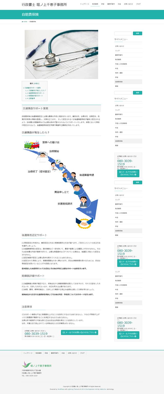 行政書士 堀ノ上千恵子事務所さま WordPressホームページ作成講座