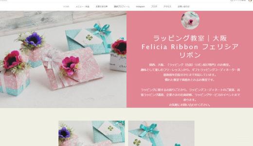 ラッピング教室大阪・フェリシアリボンさま ホームページ作成 お客さま事例