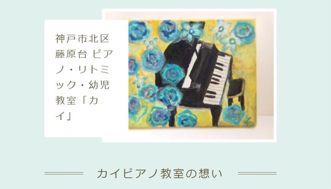 アメーバオウンドホームページ作成レッスン受講生作品:神戸市ピアノ教室カイさま