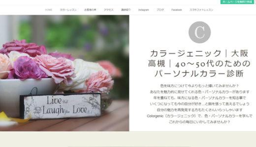 アメーバオウンドホームページ作成講座:大阪府高槻市 パーソナルカラー診断「カラージェニック」さま