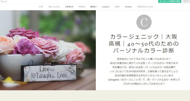 アメーバオウンドホームページ作成講座:大阪高槻「パーソナルカラー診断」カラージェニックさま
