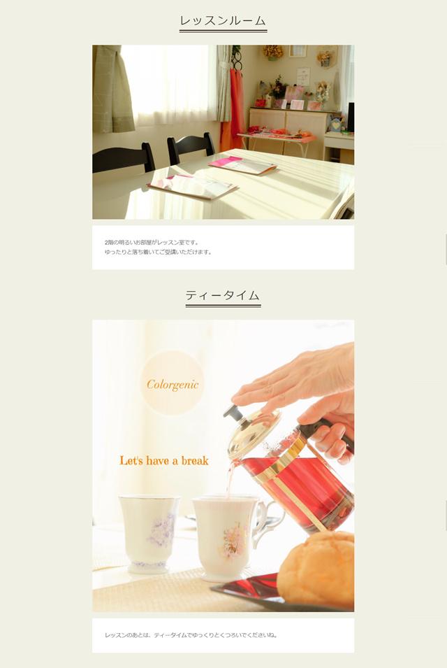 アメーバオウンドホームページ作成講座:大阪高槻「カラージェニック」さま